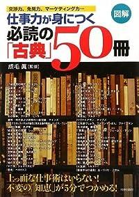 『菜根譚』 『図解仕事力が身につく 必読の「古典」50冊』