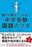 塾でも教えてくれない 中学受験・国語のツボ(小川 大介)