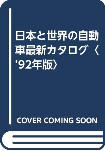 日本と世界の自動車最新カタログ