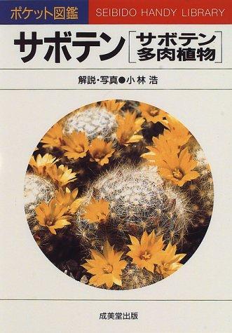 サボテン-サボテン・多肉植物-ポケット図鑑
