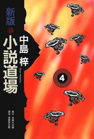 新版 小説道場4
