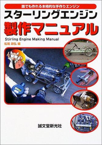 スターリングエンジン製作マニュアル