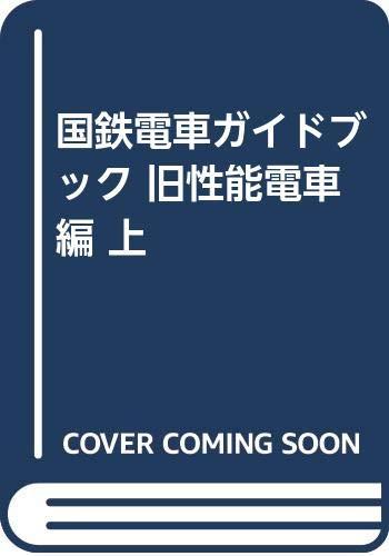 新版 国鉄電車ガイドブック-旧性能電車編- 上/下巻