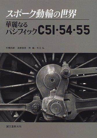 スポーク動輪の世界 華麗なるパシフィックC51・54・55