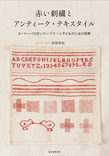 赤い刺繍とアンティークテキスタイル