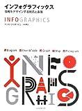 インフォグラフィックス―情報をデザインする視点と表現