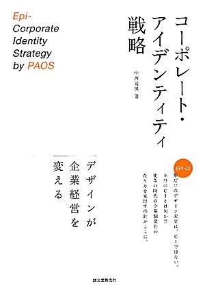 コーポレート・アイデンティティ戦略―デザインが企業経営を変える