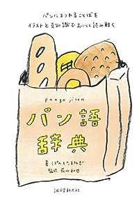 """読む """"エンタメ私辞典"""" ことはじめ 『パン語辞典』"""