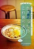 台湾行ったらこれ食べよう!: 地元っ子、旅のリピーターに聞きました。