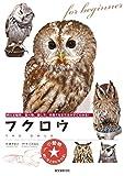 フクロウ: 飼える種類、食べ物、接し方、仲良くなる方法がすぐわかる! (小動物☆飼い方上手になれる!)