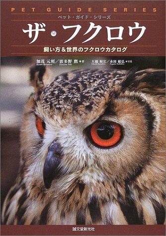 ザ・フクロウ 飼い方&世界のフクロウカタログ