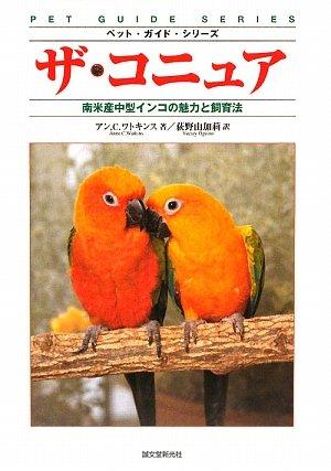 ザ・コニュア―南米産中型インコの魅力と飼育法 (ペット・ガイド・シリーズ)