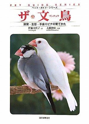 ザ・文鳥―飼育・生態・手乗りビナの育てかた (ペット・ガイド・シリーズ)