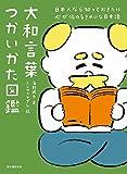 大和言葉つかいかた図鑑: 日本人なら知っておきたい 心が伝わるきれいな日本語