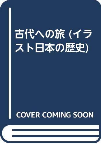 イラスト日本の歴史 全5巻
