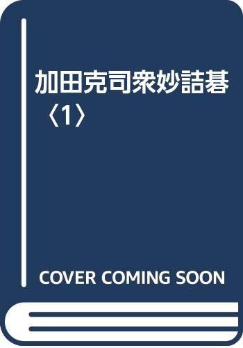 加田克司衆妙詰碁 全4巻