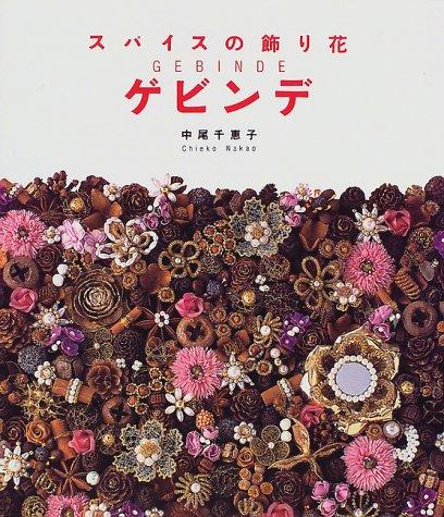 ゲビンデ―スパイスの飾り花