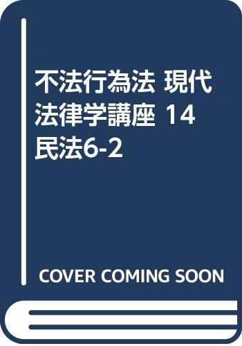 民法VI2・不法行為法(現代法律学講座14)