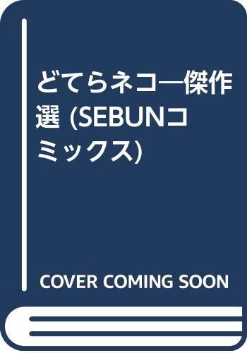 SEBUNコミックス