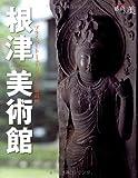 根津美術館 プライベートミュージアムの最高峰