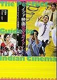 インド映画完全ガイド マサラムービーから新感覚インド映画へ 単行本