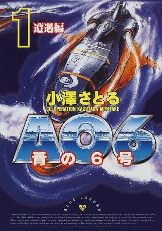 AO-6 全5巻
