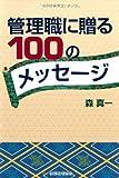 管理職に贈る 100のメッセージ(森真一)