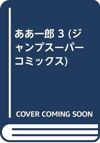 ジャンプスーパー コミックス