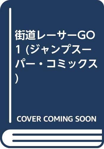 ジャンプスーパー・コミックス 全3巻