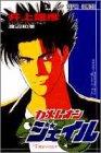 ジャンプスーパー・コミックス