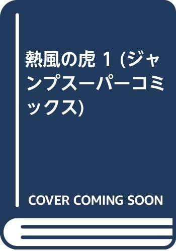 ジャンプスーパーコミックス