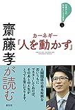 齋藤孝が読む カーネギー『人を動かす』(齋藤 孝)