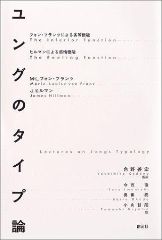 ユングのタイプ論―フォン・フランツによる劣等機能/ヒルマンによる感情機能