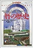 暦の歴史「知の再発見」双書