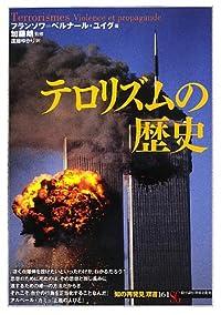 『テロリズムの歴史』テロとはメッセージである。