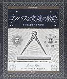 コンパスと定規の数学:手で考える幾何学の世界 (アルケミスト双書)
