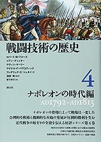 『戦闘技術の歴史 ナポレオンの時代編』 新刊超速レビュー