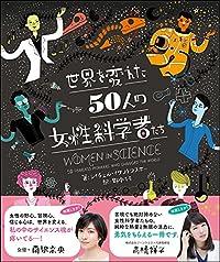 だれもが楽しめる美しい科学絵本『世界を変えた50人の女性科学者たち』