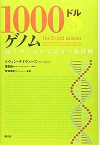 そこまできてる『1000ドルゲノム』の時代に備えよ! 新刊超速レビュー