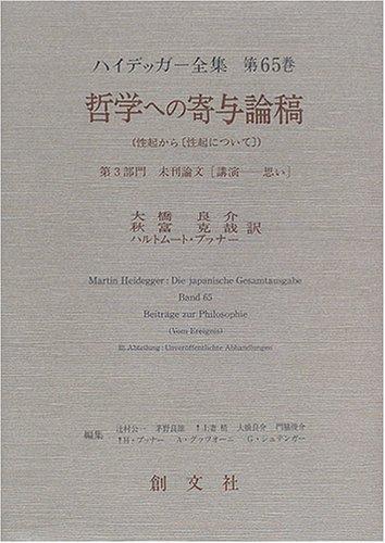 哲学への寄与論稿 文庫化リクエスト