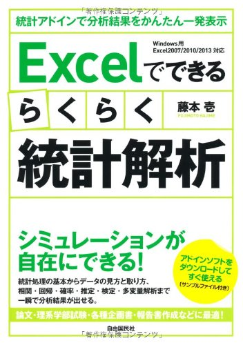 Excelでできるらくらく統計解析【Excel2013/2010/2007対応版】 , 藤本 壱 , 本 , Amazon.co.jp