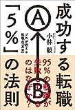 成功する転職「5%」の法則──プロが教える転職の「真実」(小林 毅)