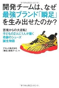 子ども靴業界のプロジェクトX。『開発チームは、なぜ最強ブランド「瞬足」を生み出せたのか?』