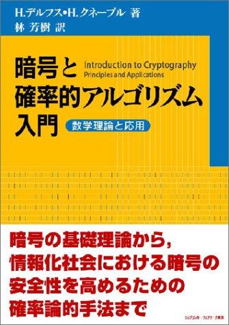 暗号と確率的アルゴリズム入門