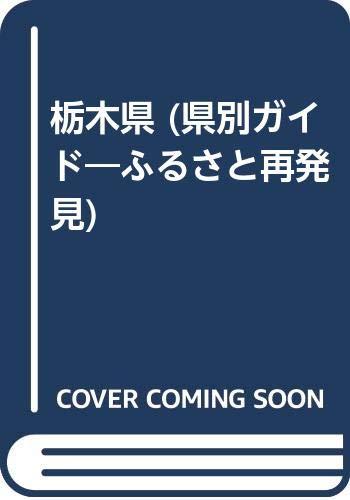 県別ガイド ふるさと再発見 (シリーズ全10巻)