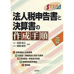 STEP式 法人税申告書と決算書の作成手順
