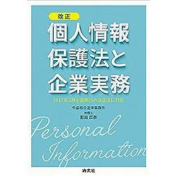 改正個人情報保護法と企業実務 (2017年5月全面施行の改正法に対応)