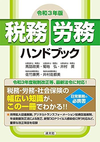 令和3年版 税務・労務ハンドブック