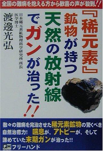 『稀元素』鉱物が持つ天然の放射線でガンが治った!!