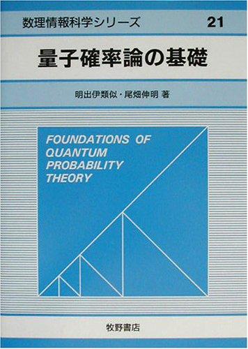 量子確率論の基礎(数理情報科学シリーズ)